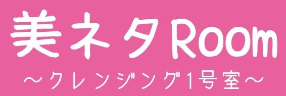 【口コミ・使い方画像付】人気・おすすめクレンジングランキング~美ネタRoom~